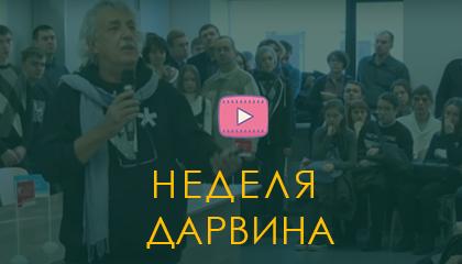 Павел Бородин о происхождении видов. Неделя Дарвина в НГУ-2017