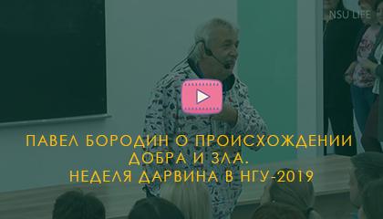 Павел Бородин о происхождении добра и зла. Неделя Дарвина в НГУ-2019