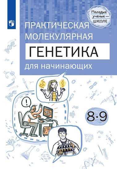 genetics-manual-cover